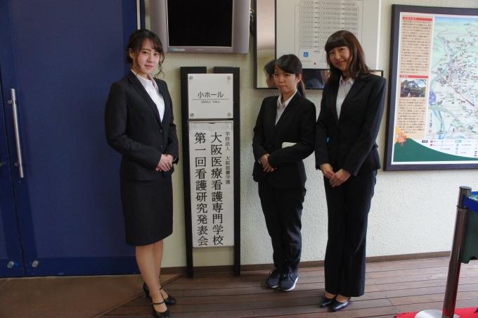 第1回 看護研究発表会 | 大阪医...